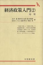 経済政策入門(有斐閣双書321)(2 応用)(単行本)