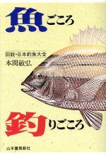 魚ごころ釣りごころ 図説・日本釣魚大全(単行本)