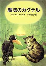 魔法のカクテル(児童書)