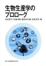 生物生産学のプロローグ(単行本)