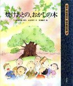 焼けあとの、おかしの木(絵本 野坂昭如戦争童話集2)(児童書)