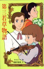 第三若草物語(ポプラ社文庫C105世界名作シリーズ)(児童書)