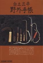 白土三平 野外手帳(小学館ライブラリー704OUTDOOR EDITION)(新書)