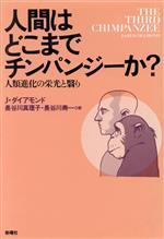 人間はどこまでチンパンジーか? 人類進化の栄光と翳り(単行本)