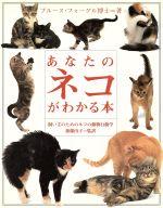 あなたのネコがわかる本飼い主のためのネコの動物行動学