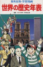 世界の歴史年表(集英社版・学習漫画)(児童書)