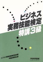 ビジネス実務技能検定特講(3級)(単行本)