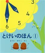 とけいのほん(幼児絵本シリーズ)(1)(児童書)