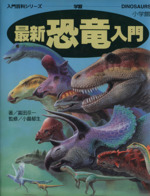 最新恐竜入門(小学館入門百科シリーズ199学習6)(児童書)
