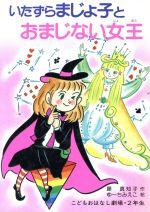 いたずらまじょ子とおまじない女王(学年別こどもおはなし劇場60)(児童書)