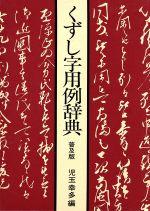 くずし字用例辞典(単行本)