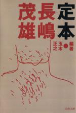 定本・長嶋茂雄(文春文庫)(文庫)