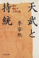 天武と持統 歌が明かす壬申の乱(文春文庫)(文庫)