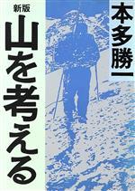 新版 山を考える(朝日文庫)(文庫)