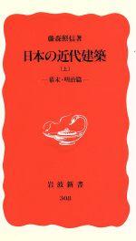 日本の近代建築(岩波新書308)(上 幕末・明治篇)(新書)