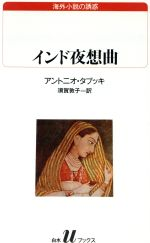 インド夜想曲(白水Uブックス99海外小説の誘惑)(新書)