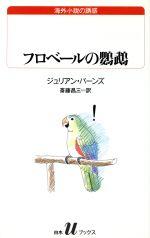 フロベールの鸚鵡(白水Uブックス102海外小説の誘惑)(新書)