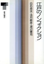 江戸のノンフィクション(東書選書135)(単行本)