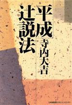 平成辻説法(単行本)