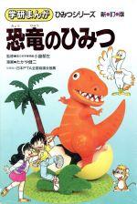 恐竜のひみつ 新訂版(学研まんが ひみつシリーズ2)(児童書)