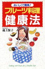 フルーツ料理健康法 おいしくて簡単!(単行本)