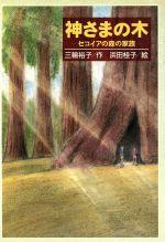 神さまの木 セコイアの森の家族(わくわくライブラリー)(児童書)