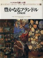 豊かなるフランドル 17世紀Ⅲ(NHK日曜美術館 名画への旅第13巻)(単行本)