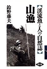 山漁 渓流魚と人の自然誌(単行本)
