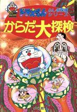 からだ大探検(ドラえもん・ふしぎ探検シリーズ6)(児童書)