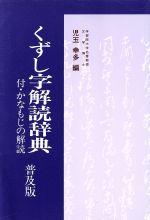 くずし字解読辞典(単行本)