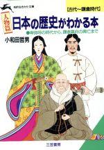 日本の歴史がわかる本 古代~鎌倉時代 人物篇(知的生きかた文庫)(文庫)