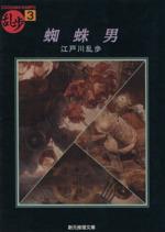 蜘蛛男(創元推理文庫現代日本推理小説叢書)(文庫)