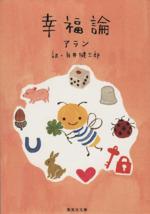 幸福論(集英社文庫)(文庫)