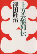 上方芸能列伝(単行本)