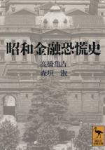 昭和金融恐慌史(講談社学術文庫)(文庫)