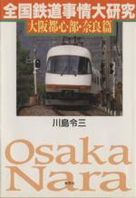 全国鉄道事情大研究(大阪都心部・奈良篇)(単行本)