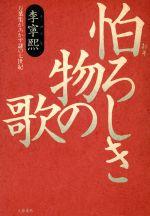 怕ろしき物の歌 万葉集があかす謎の七世紀(単行本)