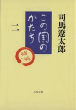 この国のかたち(文春文庫)(2)(文庫)