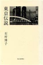 東京伝説(単行本)