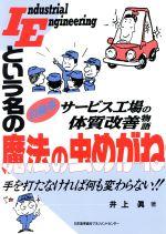 IEという名の魔法の虫めがね 自動車サービス工場の体質改善物語(単行本)