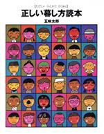 正しい暮し方読本(児童書)