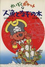 人魚となぞの木(かいぞくポケット9)(児童書)