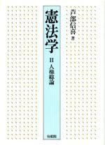人権総論(憲法学2)(単行本)