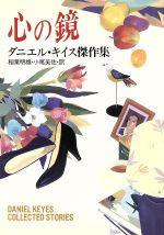 心の鏡 ダニエル・キイス傑作集(単行本)