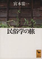 民俗学の旅(講談社学術文庫)(文庫)