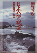 日本論の視座 列島の社会と国家(小学館ライブラリー53)(新書)