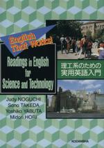 理工系のための実用英語入門(単行本)