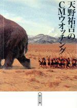 天野祐吉のCMウオッチング(朝日文庫)(文庫)