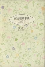 花を贈る事典366日(単行本)