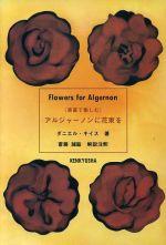 アルジャーノンに花束を 原書で愉しむ(単行本)